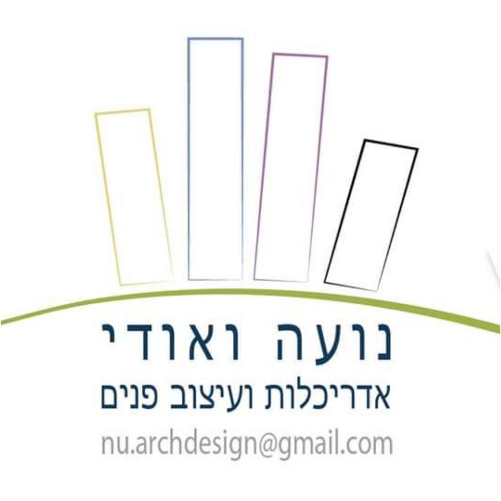 לוגו לאדריכלים ומעצבי פנים נועה ואודי
