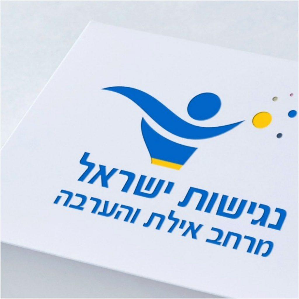 לוגו לנגישות ישראל מרחב אילת והערבה