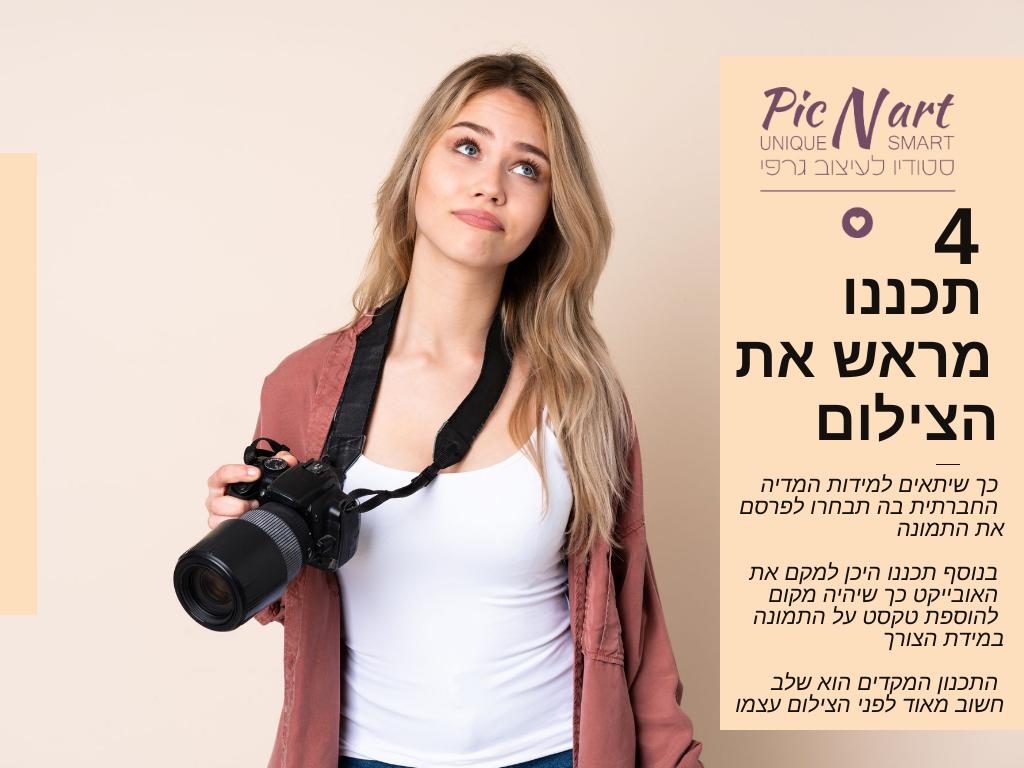 טיפ 4 תכננו מראש את הצילום,כך שיתאים למידות המדיה החברתית בה תבחרו לפרסם את התמונה