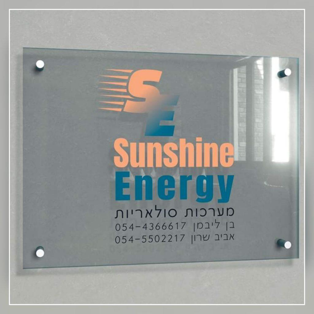 בניית לוגו לחברת מערכות סולאריות